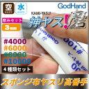 神ヤス!磨-MIGAKI- 厚さ3mm[スポンジ布ヤスリ][#4000、#6000、#8000、#10000][高番手][105×20mm][ゴッドハンドオリジナル]