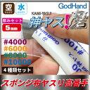 神ヤス!磨-MIGAKI- 厚さ5mm[スポンジ布ヤスリ][#4000、#6000、#8000、#10000][高番手][105×20mm][ゴッドハンドオリジナル]