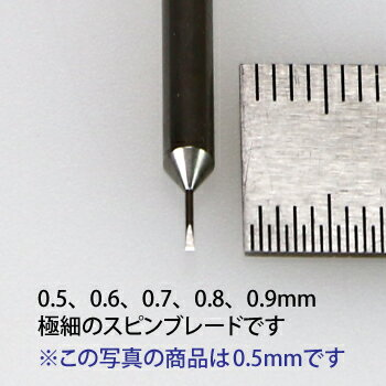 ゴッドハンド スピンブレード 0.5mm 0.6mm 0.7mm 0.8mm 0.9mm