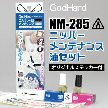『ニッパーメンテナンス油』NM-285:5ml ブラシ付キャップ拭取り用ウェス2枚・刃ブラシ付き