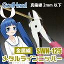 メタルラインニッパー[金属線用][SWN-125][真鍮・洋白・銅・アルミ0.2〜2mm][ステンレス線0.5mmまで][ゴッドハンド][ネコポス選択可][ゴッドハンド直販限定][ゴッドハンドオリジナル]NHK総合おはよう日本で紹介されました!