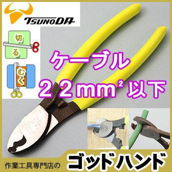 便利な二つの機能付。切れ味鋭い配線用ケーブルカッター150mm【CA-22】【TSUNODA-ツノダ-KING TTC 日本製】[2]