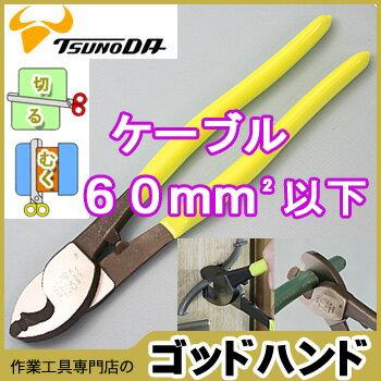 便利な二つ機能付。切れ味鋭い配線用ケーブルカッター250mm 【CA-60】【TSUNODA-ツノダ-KING TTC 日本製】[2]