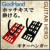 壁美人 ギターヒーロー(GUITAR HERO)石膏ボード専用金具壁美人シリーズ(壁掛けフック ギター 壁掛け ギター収納 ギターレイアウト 吊り下げ ギターハンガー ギターフック ギタースタンド) RCP