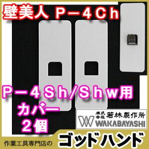 ニュース ビビット WAKABAYASHI ネコポス