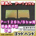 P-12Sh/Shw用受金具平型【2枚】【P-12Hh】【WAKABAYASHI-壁美人 日本製】【あす楽対応】【ネコポス選択可】【RCP】