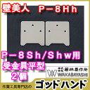 RoomClip商品情報 - P-8Sh/Shw用受金具平型【2枚】【P-8Hh】【若林製作所 日本製】【あす楽対応】【ネコポス選択可】【RCP】