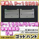 P-16Sh/Shw用受金具段型【2枚】【P-16H3h】【WAKABAYASHI-壁美人 日本製】【あす楽対応】【ネコポス選択可】【RCP】