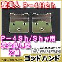 P-4Sh/Shw用受金具L型【2枚】【P-4H2h】【WAKABAYASHI-壁美人 日本製】【あす楽対応】【ネコポス選択可】【RCP】