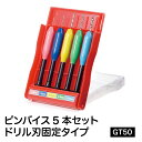 ピンバイス5本セットドリル刃固定タイプ【品番:GT50】【GSIクレオス】