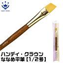 ななめ平筆 1/2号 ハンディ・クラウン ラッカー ウレタン カーブ 筆