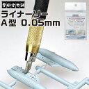 エッチングスジ彫り工具 ライナーソー005A型 0.05mm 雲母堂本舗 きらら堂本舗