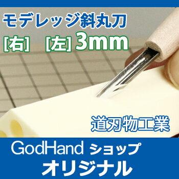 モデレッジ 斜丸刀 3mm ゴッドハンドショップ