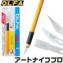 アートナイフプロ 157B オルファ(株) [ネコポス選択可] [あす楽対応] OLFA ナイフ