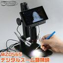 【送料無料】デジタルズーム顕微鏡 MZD565【取寄品】シー...