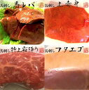 ショッピング馬刺し 馬刺しセット (馬レバ、霜降り、赤身、フタエゴ) 約50g×馬肉4種贅沢堪能パック