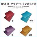【浴衣・小物】グラデーションハチスゆかた帯