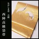 【あんのん特選館】 西陣高級袋帯 ながしま帯 真鶴