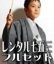 ☆【往復送料無料】【レンタル七五三】 男の子5歳用アンサンブル袴フルセット