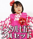 ☆【往復送料無料】【レンタル七五三】【ジャパンスタイル】女の子3歳用七五三被布フルセット