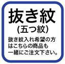 黒紋付夏冬セット用家紋(五ツ紋入れ)
