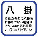東レシルック八掛(無地・ぼかし)