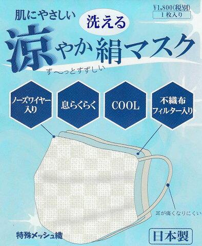 【在庫あり即日発送可・送料無料】夏用マスク 涼やか絹マスク 安心の日本製 洗える夏用マスク 1枚入り 手洗いで何度もお使いいただけます シルク100% フィルター 入り プリーツマスク 個包装