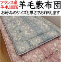 フランス羊毛100% 羊毛敷き布団クイーンサイズ160×210cm羊毛布団 ウール敷布団 羊毛わ