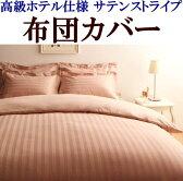高級ホテル仕様 サテンストライプ掛け布団カバーセミダブル 170×210cm寝汗を吸ってさらさら快適。全開ファスナーで出し入れ簡単。セミダブル掛けカバー セミダブルサイズふとんカバー カケフトンカバー 羽毛布団カバー