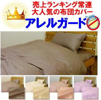 高密度織物蜱處理床墊蓋半過敏警衛羽絨被蓋平行警衛床墊蓋半兩倍大小羽絨被蓋雙人床墊蓋羽絨被蓋半雙被褥蓋半雙大小的被褥蓋床單-Dani