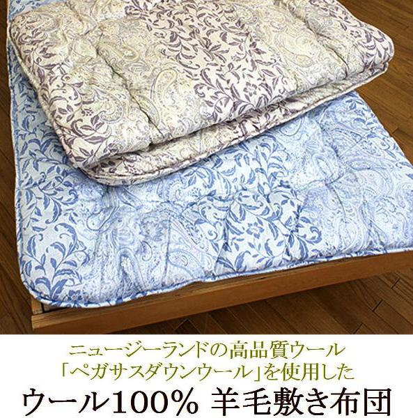 増量タイプ ウール敷き布団 日本製ダブルサイズ 140×200cm 5,6kg羊毛敷き布団 羊毛布団 ウール布団 羊毛敷きパッド ウール敷きパッド ウールベッドパッド ウールベッドバット ペガサスダウンウール ダブル敷き布団