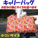 キャリーバッグ 小さいサイズお好みの柄とサイズをご指定下さい...