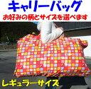 キャリーバッグ レギュラーサイズお好みの柄とサイズをご指定下さい。サイズオーダー
