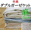 本麻 ダブルガーゼケットシングル 140×190cm 日本製関連ワード:シングル 本麻ケ
