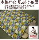 木綿わた 肌掛け布団シングル 150×200cm画像の枕、敷き布団は別売りです。関連ワード:夏用布団 夏布団 掛け布団 木綿掛け布団 木綿布団 純綿 肌布団 夏の布団 薄いふとん キルトケット ダウンケット ウールケット