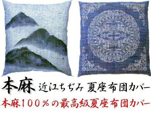近江ちぢみ座布団カバー5枚組59×63cm肌触りと、色合いが涼しげなため、お手持ちの座布団に、掛けるだけでお部屋が涼しげになります。