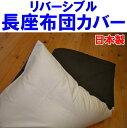 リバーシブル長座布団カバー90×180cm日本製の綿100%の耐久性の高い生地を使用し日本で縫製する、高品質な商品です。クッションカバー 長い座布団カバー ロングクッションカバー ごろ寝布団のカバー ごろ寝敷き布団カバー
