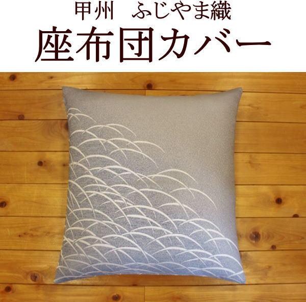 甲州 ふじやま織 座布団カバー5枚セットで税別2...の商品画像