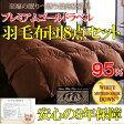 最上級羽毛布団8点セットクイーンサイズ日本製 安心の3年保証付き 最高級の羽毛布団をお届けする為、品質に徹底的にこだわりぬきました。羽毛8点セット 羽毛セット 蒲団セット 布団セット セット布団 組布団 クイーン