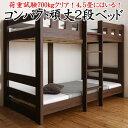 シングルサイズコンパクト頑丈2段ベッド本体と薄型軽量ポケットコイルマットレスの2点セット 【関連ワード シングルベッド 小さいベッド 子供用ベッド 2段ベッド 二段ベッド コンパクト 大臣 木製 スノコ 子供部屋 ベット】