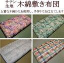 厚生労働省認定寝具製作技能士が手作りでお仕立てします。布団の完成度、寝心地ともに抜群です。昔ながらの木綿敷き布団です。ご注文を..