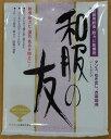 和装用防虫・防カビ乾燥剤 和服の友wafukunotomo39105-001