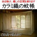 カラミ織の蚊帳【綿/麻)】 8畳用関連ワード:八畳