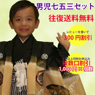 s51 七五三・5-year-old boys and rental reviews 2-way fall campaign.