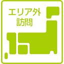 エリア外訪問料金(+6000円地域)