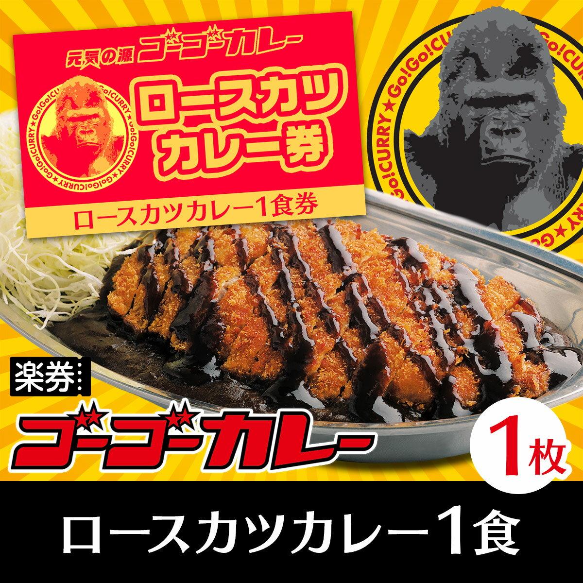 【楽券】 ゴーゴーカレー ロースカツカレー 1食...の商品画像