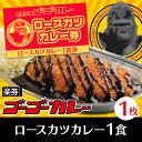 【楽券】 ゴーゴーカレー ロースカツカレー(エコノミーサイズ) 1食券 1枚