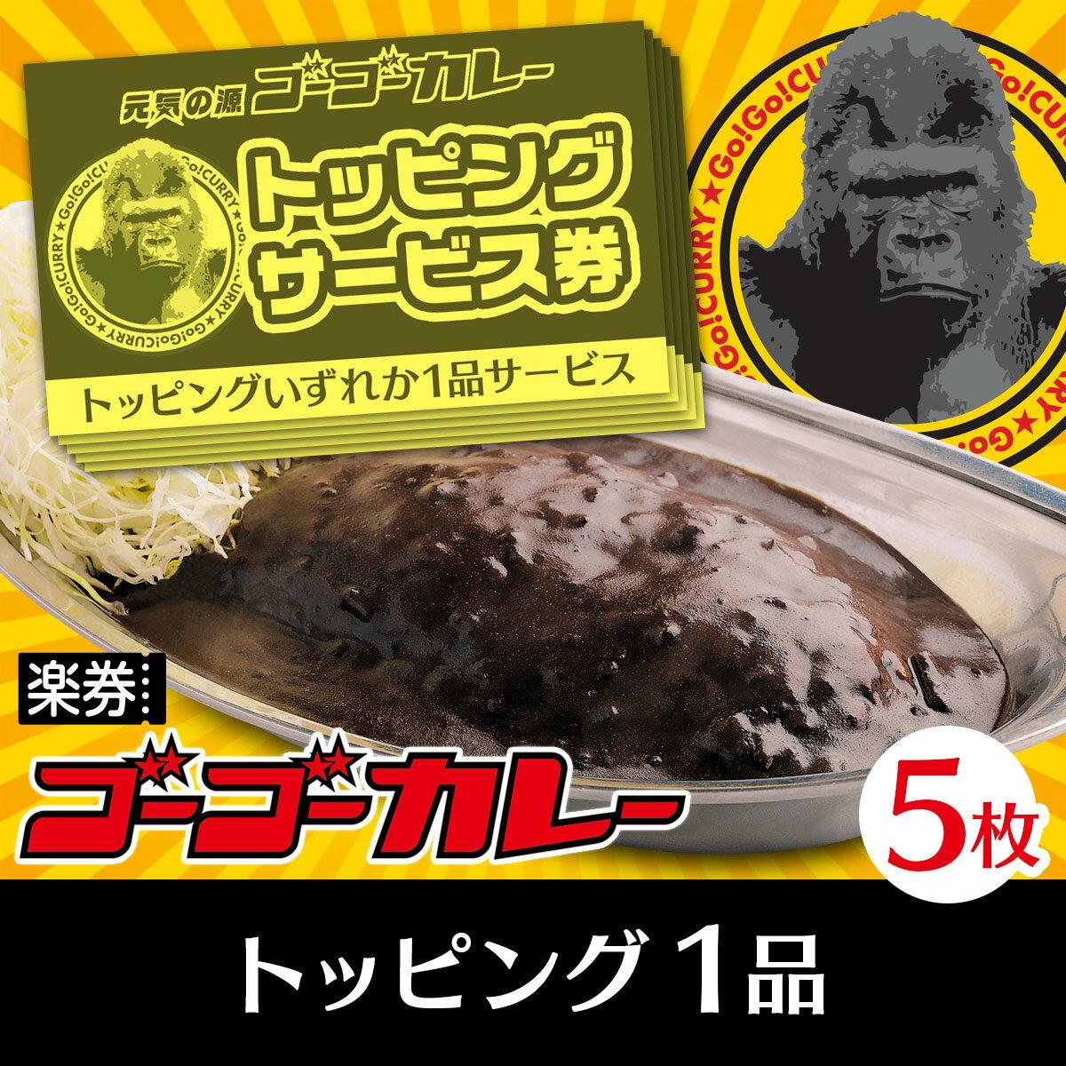 【楽券】 ゴーゴーカレー トッピング 1品券 5枚セット