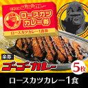【楽券】 ゴーゴーカレー ロースカツカレー(エコノミーサイズ) 1食券 5枚セット