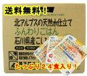【送料無料】北アルプスの天然水仕立て!ふんわりごはん!石川県産コシヒカリ!【レトルトごはん】
